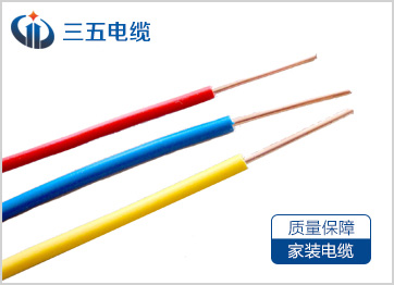 BV国标铜芯电线