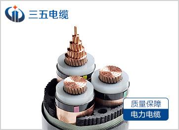 高压电力电缆/高压供电的