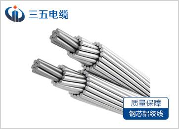 钢芯铝绞线规格型